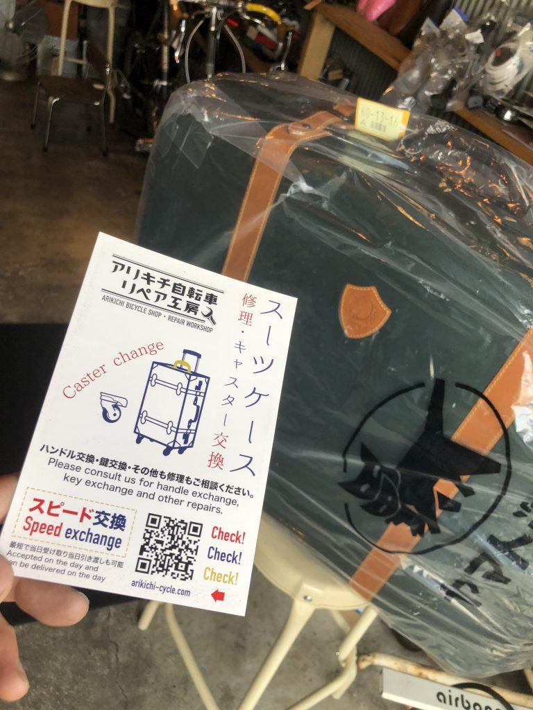 スーツケース修理郵送